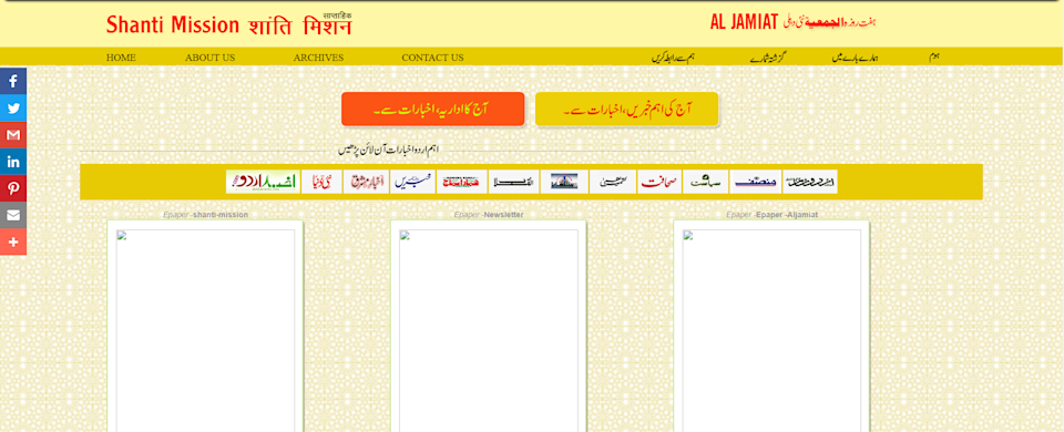 How the Jamiat daily website looks.