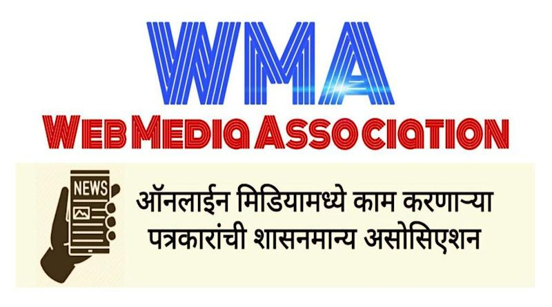 Maharashtra: Web Media Association to Hold Crucial Meeting for Web News Portals and Journalists on March 18