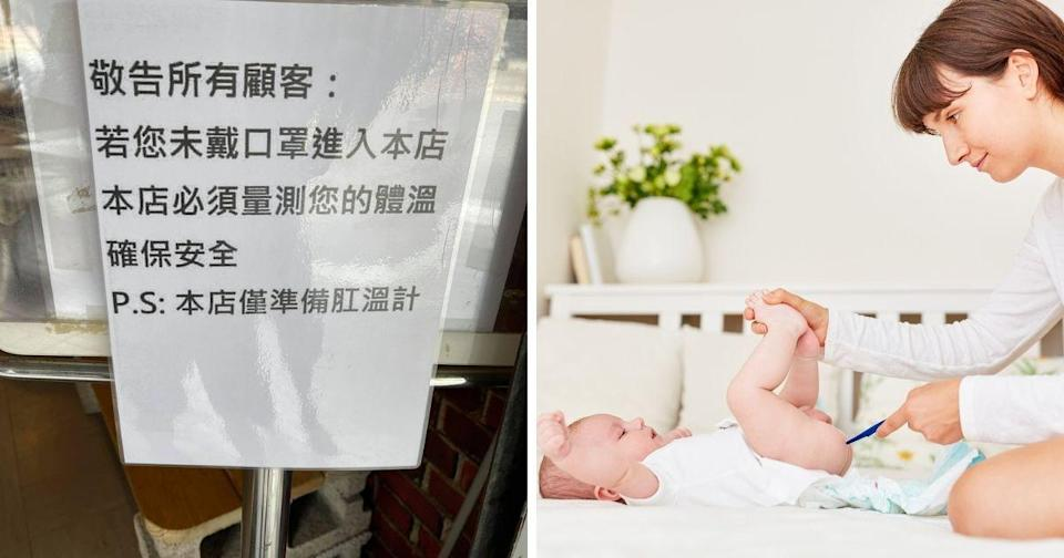 <p>A laundromat made sure customers followed face-mask-wearing regulations with straightforward sign. (Photos courtesy of 路上觀察學院/Facebook and Shutterstock)</p>