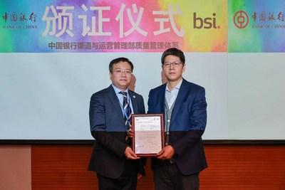 Channel and Operation Management Department of Bank of China (BOC) obtained the BSI-issued international certificate of ISO 9001 Quality Management System