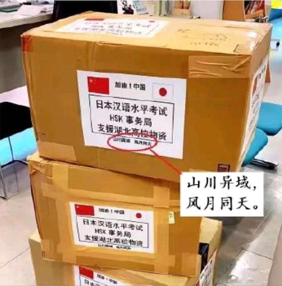 """In the early days of the pandemic Japan sent boxes of masks to China bearing a line of classical poetry that they """"share the wind and moon under the same sky"""". Photo: Weibo"""