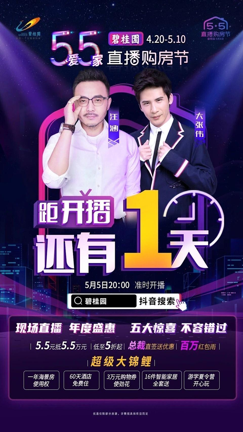 Country Garden Holdings is going to offer more than 10,000 homes on live streaming platform TikTok on May 5. Photo: Handout