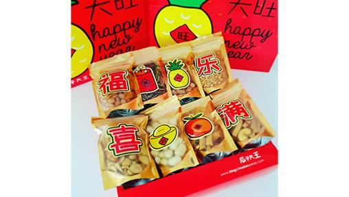 Chinese New Year 2020: Goodies and Snacks to Enjoy This Lunar New Year