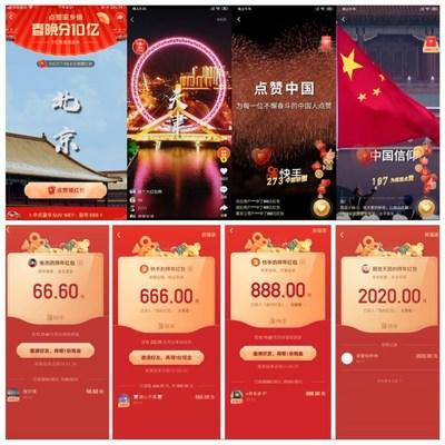 People gives out thumbs-ups and snatch red envelopes on short-video app Kuaishou during the Spring Festival's Gala. Photo: Courtesy of Kuaishou Technology
