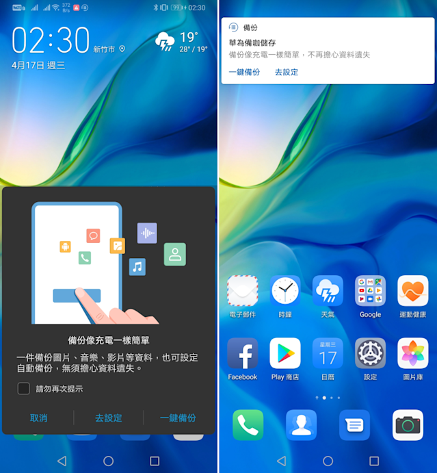 HUAWEI 華為 1TB 備咖畫面 (ifans 林小旭) (1).png