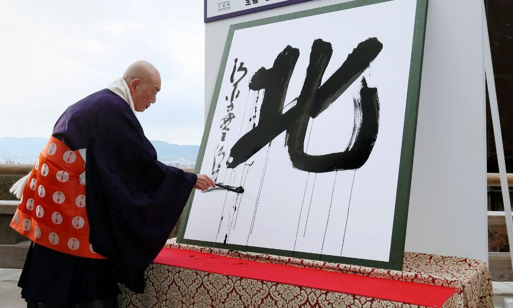 Seihan Mori, master of the ancient Kiyomizu temple, uses an ink-soaked calligraphy brush to write the kanji for north