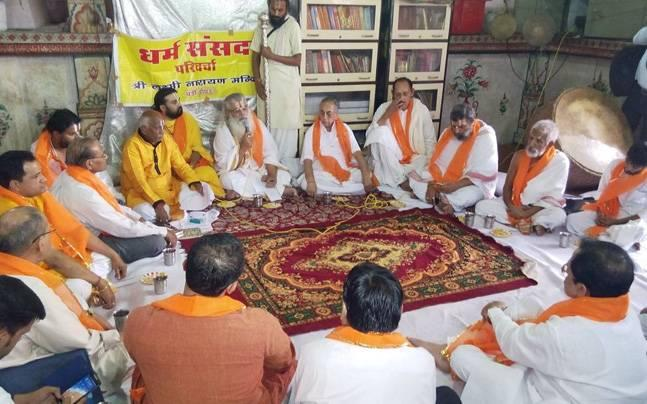 Dharam Sansad held in Jaipur, resolution adopted to shut illegal slaughter houses in Rajasthan