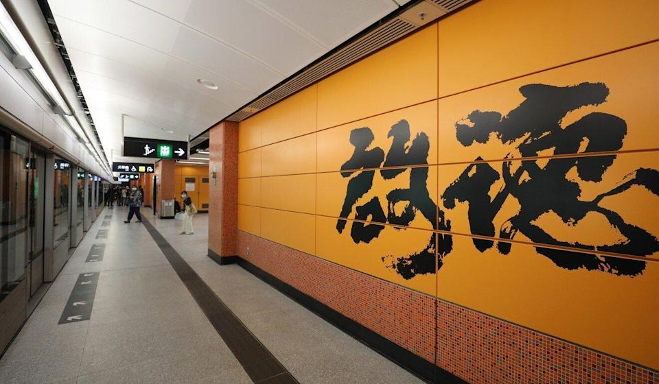 Kai Tak MTR station opened in the first phase. Photo: Winson Wong