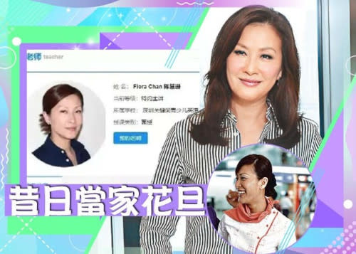 Flora Chan's professional profile discovered online