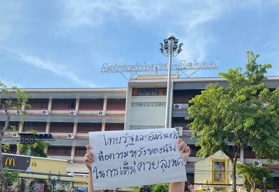 'Thairath and Amarin TV, you are my hope in seeing Uncle Phon's dick,' read the protest sign raised by a protestor on Sunday. Photo: QuoteV2 / Facebook