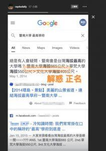 "Responding to the user, the English teacher posted on Monday a photo of a google search result with keywords ""Chi Nan University, the highest university."" (Courtesy of Ray Du/Instagram)"