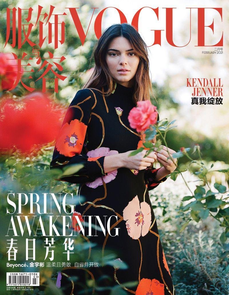 Vogue China, February 2021. Kendall Jenner photographed by Autumn de Wilde. Hair by Evanie Frausto.