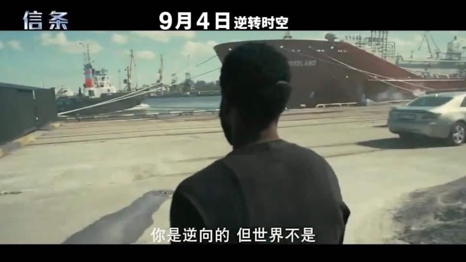 Chinese exclusive trailer of