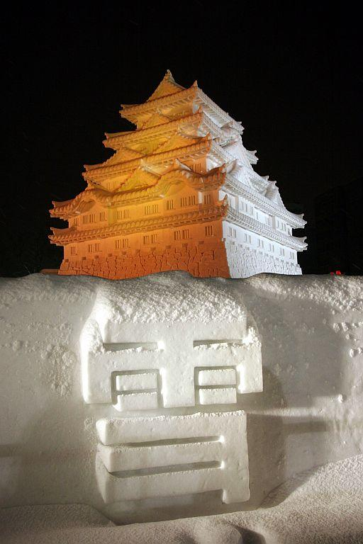 A snow statue of Nagoya Castle at The 56th Sapporo Snow Festival in Sapporo, Japan.