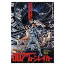 """<p><a class=""""link rapid-noclick-resp"""" href=""""https://www.etsy.com/uk/listing/230812349/james-bond-moonraker-japanese-movie?ga_order=most_relevant&ga_search_type=all&ga_view_type=gallery&ga_search_query=James+Bond+movie+poster&ref=sr_gallery-1-2&organic_search_click=1&cns=1"""" rel=""""nofollow noopener"""" target=""""_blank"""" data-ylk=""""slk:SHOP"""">SHOP</a></p><p>Old Japanese movie posters are just cooler than their UK counterparts. Abstract, inventive and generally a bit mad, if they're properly framed they can make a stylish addition to any home. We like this sci-fi-infused Moonraker poster from 1979.</p><p><a href=""""https://www.etsy.com/uk/listing/573530592/james-bond-movie-poster-1979-moonraker?ga_order=most_relevant&ga_search_type=all&ga_view_type=gallery&ga_search_query=Japanese+Moonraker&ref=sr_gallery-1-2&organic_search_click=1&frs=1"""" rel=""""nofollow noopener"""" target=""""_blank"""" data-ylk=""""slk:Etsy.com"""" class=""""link rapid-noclick-resp"""">Etsy.com</a>, £45.27</p>"""