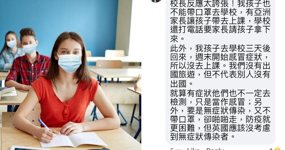 <p>Taiwan families are  reportedly confused by the UK government's policy regarding face masks at school amid the soaring number of coronavirus cases in the country. (Shutterstock)</p>