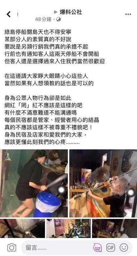The angry owner vented their frustrations on Facebook. (Screengrab from 爆料公社/Facebook)
