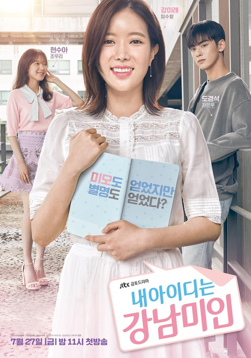 My ID Is Gangnam Beauty (Suria)