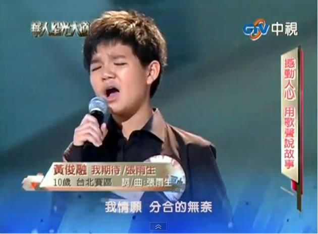 "11-year-old singing sensation Jarrell Huang makes it into the top 10 of Taiwanese reality singing competition ""One Million Star"". (Screengrab: YouTube)"