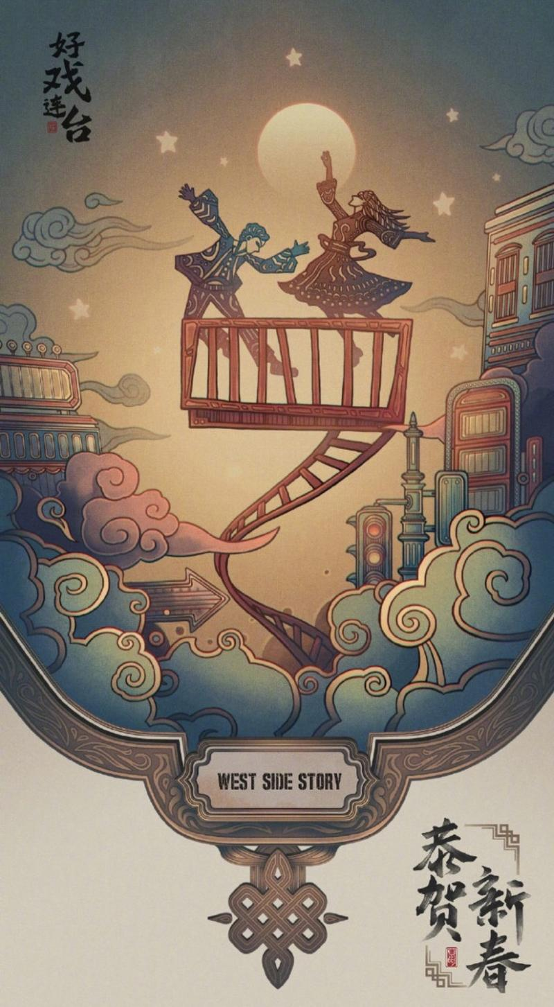 A Chinese New Year-inspired poster for the forthcoming Disney release <i>West Side Story</i> (Disney)