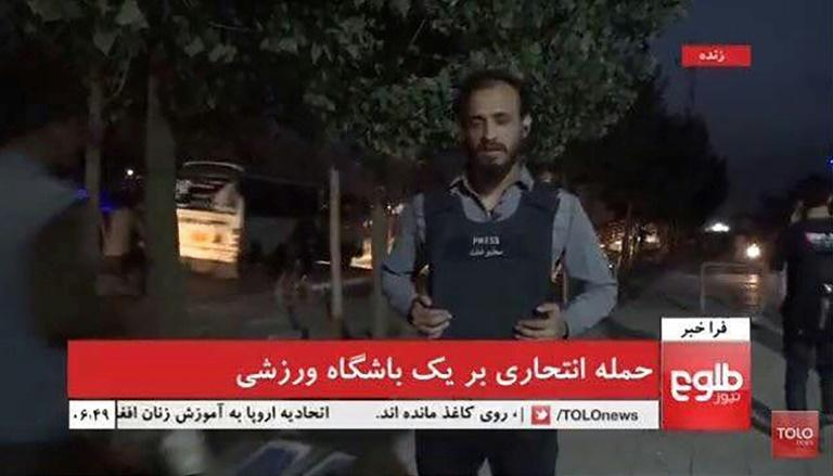Tolo News reporter Samim Faramarz, 28, had been doing a live report from the scene moments before the second blast. He was killed