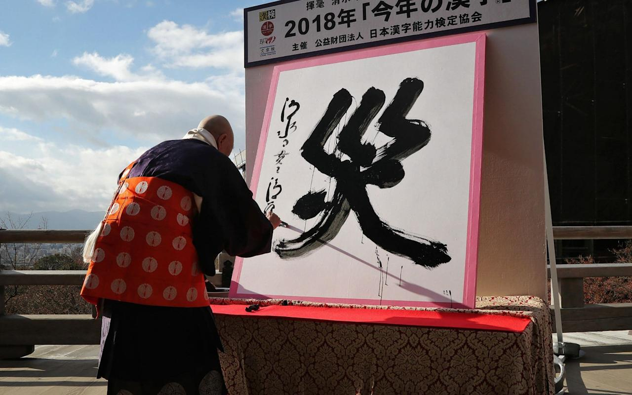 """Japan has chosen the character for 'disaster' to symbolise 2018. The public chose the symbol following a series of natural disasters. In July, 200 people died in floods and millions were evacuated from their homes, andmere days later 65 people died in a heatwavethat hospitalised more than20,000 people. The country was also hit by an earthquake with a magnitude of 6.7 and was rocked byits strongest typhoon for 25 years. These numerous natural disasters have had an adverse effect on the Japanese economy, and thecountry's GDP has gradually shrunk over the last three months, by 1.2 per cent. The country also experienced societalproblems this year, as stories of sexual harassment in the workplace and suicide rates came to light. Earthquake hits Japan's Hokkaido island, in pictures The master of the ancient temple in Kyoto, Seihan Mori, wrote the symbol for 'disaster' in dark ink on traditional white washi paper to mark the vote. The competition has been run by the Kanji Aptitude Testing Foundation since 1995. In the annual poll, 21,000 of the 190,000 people who votedpicked the character to summarise the years events,but the symbol for peace was a close runner-up. In 2017, Japan chose the character """"North"""" after a series of North Korean missile launches. A year prior, the choice was """"gold"""" in honour of successful Japanese athletes at the Rio Olympics."""