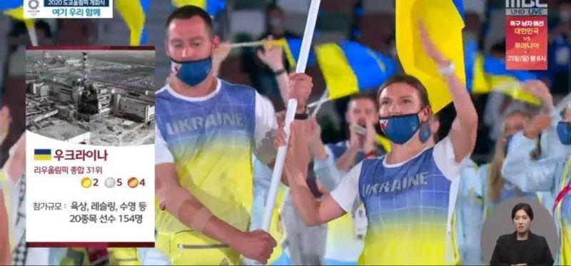 A screen capture of MBC using a photo of the Chernobyl nuclear disaster to introduce Ukraine during the Olympics opening ceremony.