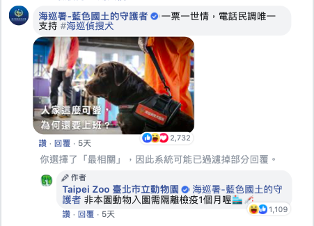 海巡署官方帳號推薦了偵搜犬表示唯一支持 | The Coast Guard Administration recommended their dogs (FB/Taipei Zoo)