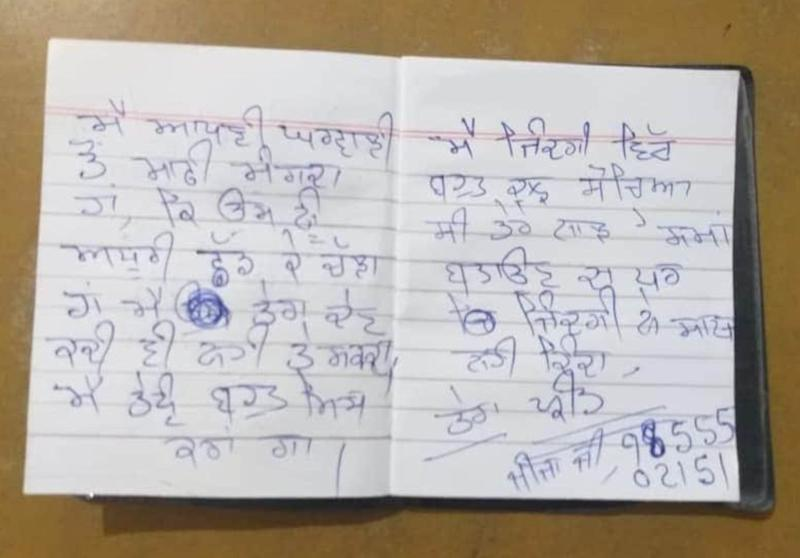 A handwritten suicide note written in 'Gurmukhi' claimed to be written by Lovepreet Singh was recovered from the spot. (Photo: HuffPost India )