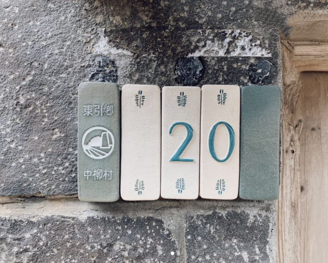 <p>東引鄉新門牌|Dongyin boasts the newly designed door plates in the unique color of Dongyin. (Courtesy of IG/toraton.co)</p>