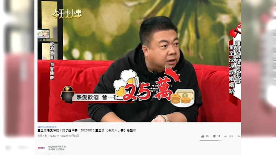 (圖/翻攝自MOMOTV YouTube)