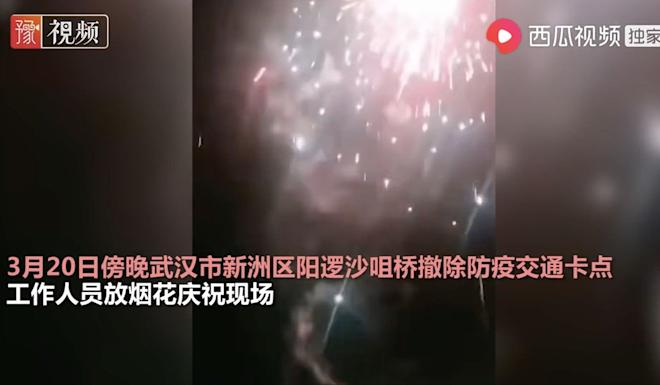 Video footage posted by Dahe Daily shows fireworks being set off after a checkpoint is removed in Xinzhou district. Photo: Ixigua