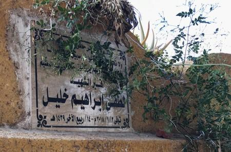 The headstone of Lotfy Ibrahim's grave in Kafr al-Sheikh