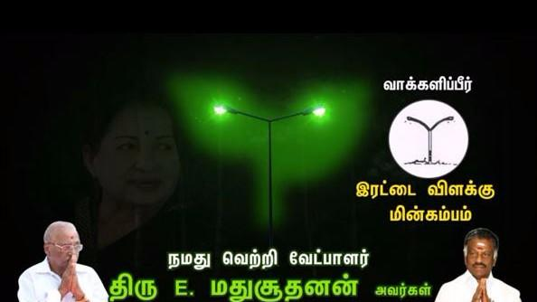 Paneerselvam Superimposes AIADMK 'Leaves' Over His 'Electric Pole'