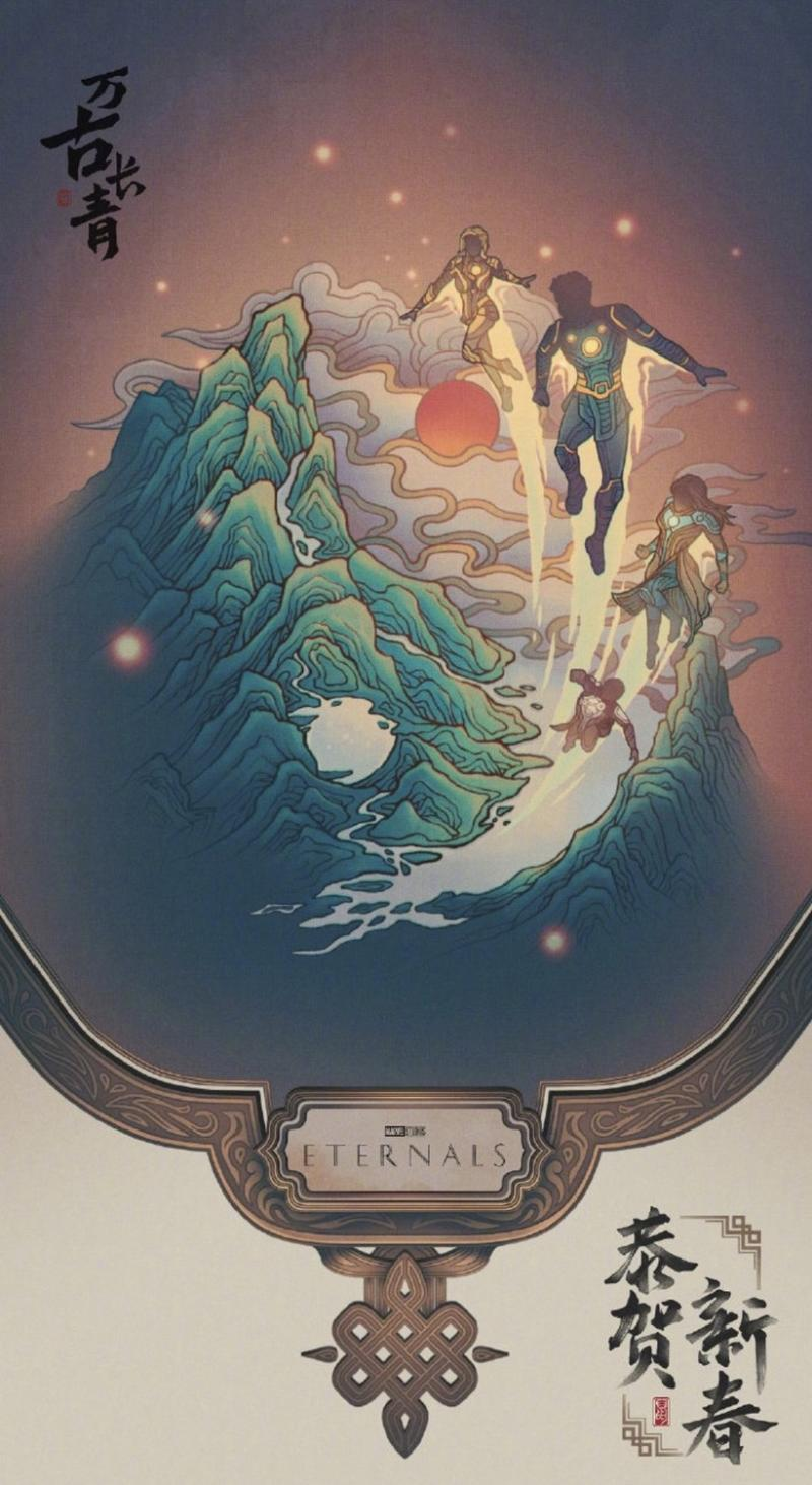 A Chinese New Year-inspired poster for the forthcoming Disney release <i>The Eternals</i> (Disney)