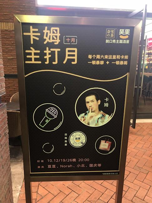 A signboard featuring the popular Chinese stand-up comic Kamu outside Nayuki, a Shanghai teahouse-cum-bar. Photo: Daniel Ren