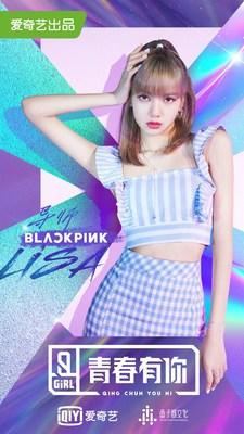 """Blackpink Member Lisa Appointed as New Mentor for iQIYI's Original Variety Show """"Qing Chun You Ni 2"""""""