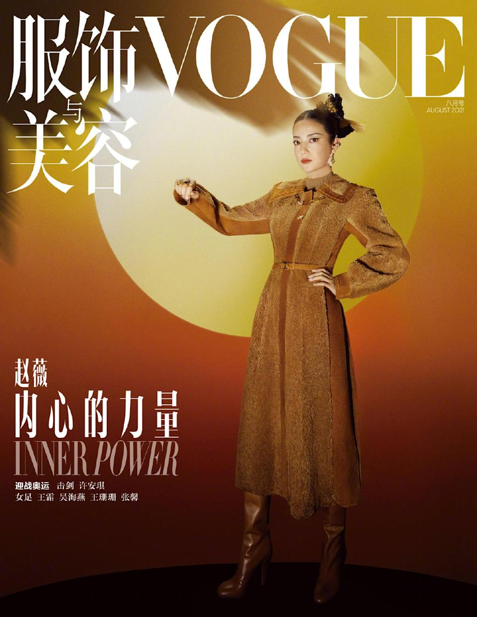 Zhao Wei on the cover of Vogue China August issue - Credit: Conde Nast China