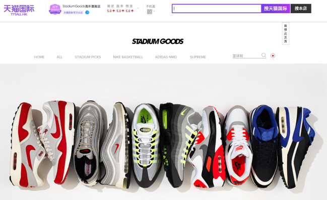 3a006c2337bd5 Top US sneaker reseller Stadium Goods is now tapping into the ...