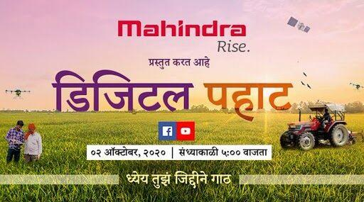 'Krish-e' Welcomes Digital Savera for Farming on Occasion of 75 Years of Mahindra; Watch Live Streaming of Maharashtra Roll Out at 5 PM Today