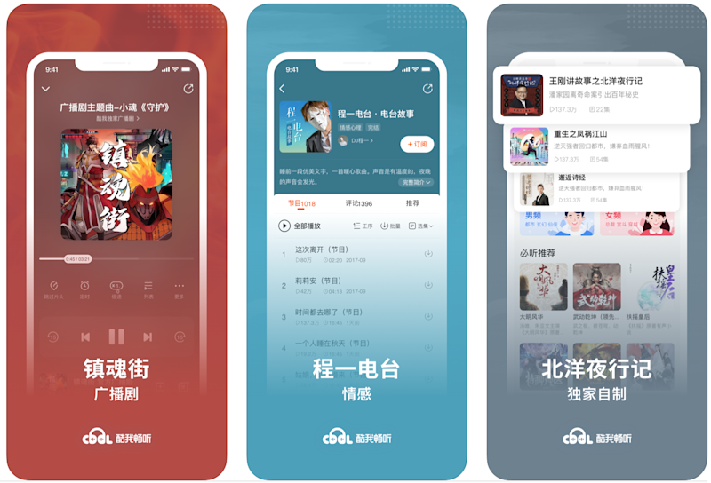tencent music podcast