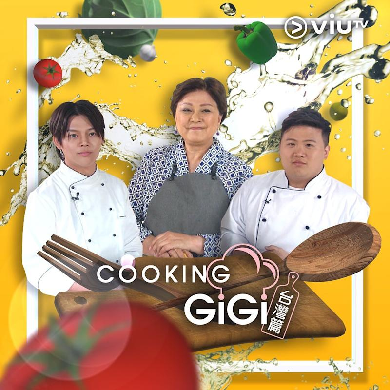 《Cooking Gigi 台灣篇》