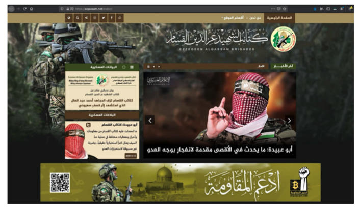 A banner for the al-Qassam Brigades, the military wing of Hamas, encouraged supporters to donate via Bitcoin. (Department of Justices)