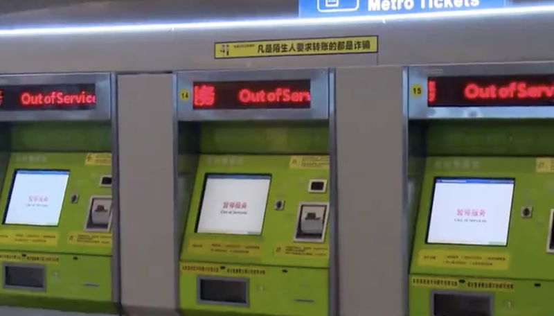 Ticket machines are shut down at a Wuhan station. Source: KNews