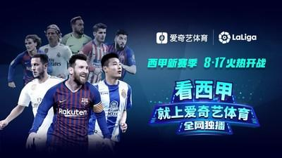 iQIYI Sports Strengthens Sports Offerings Through Exclusive Broadcasting Rights to LaLiga 2019/20