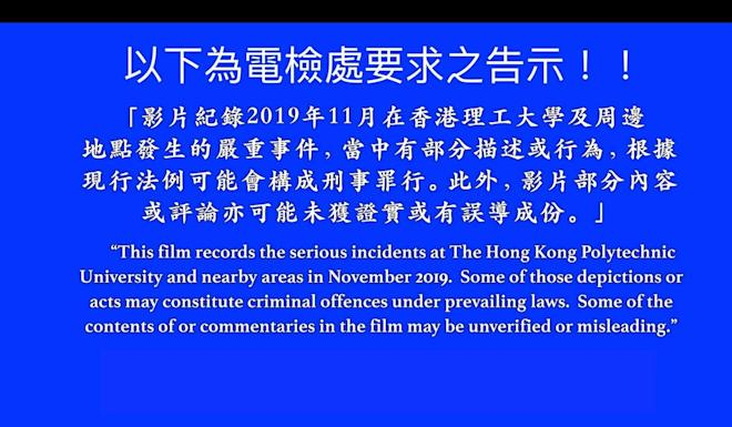 Hong Kong's Office for Film, Newspaper and Article Administration insisted this warning be added to two documentaries on last year's anti-government protests. Photo: Facebook