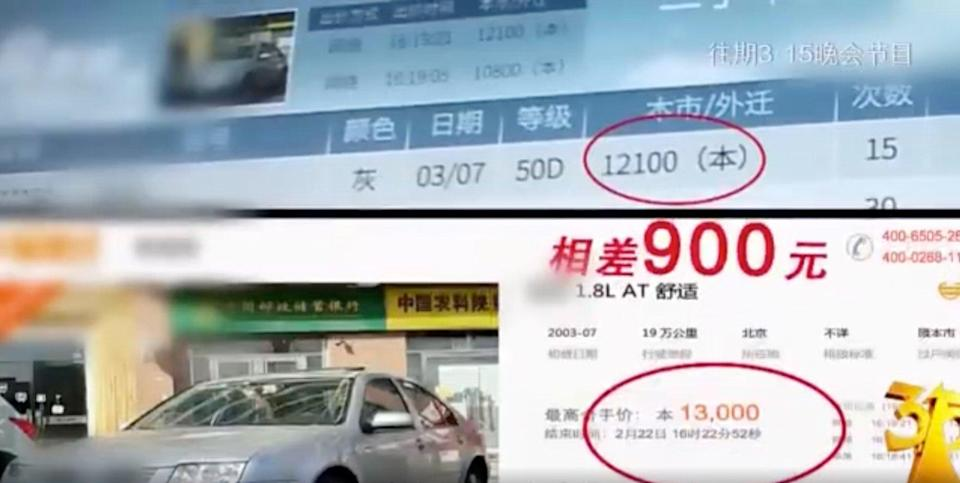 The car company was inflating car prices to mislead consumers. Photo: 315 Show