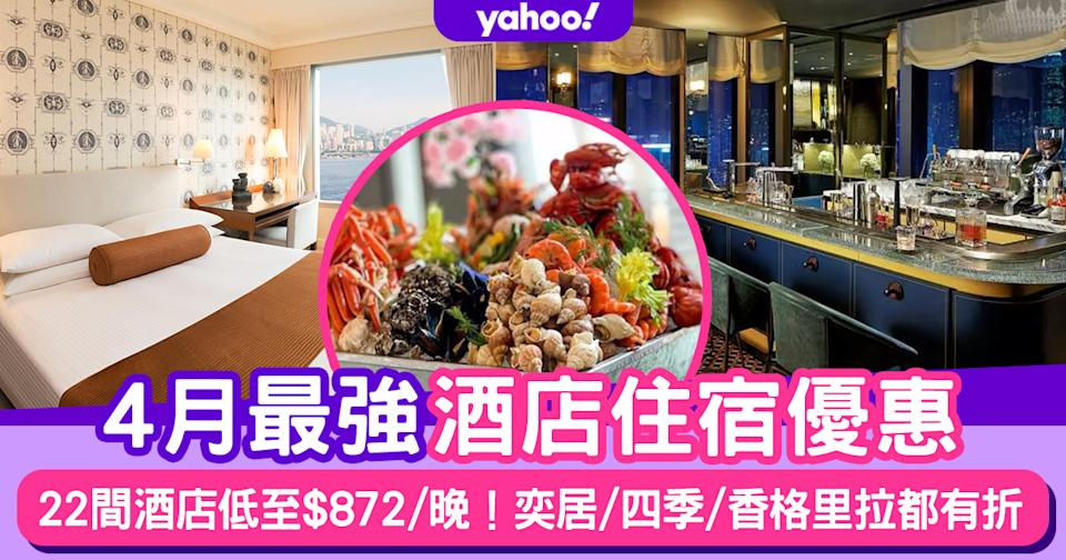 酒店優惠2021|4月香港Staycation酒店住宿最新優惠合集(持續更新)