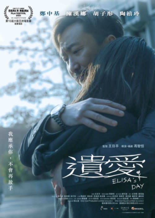 The movie poster for 'Elisa's Day'
