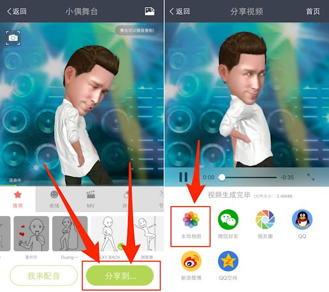 The internet is freaking out over this Chinese app that